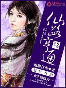 丹毒公主:仙路亨通