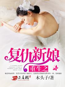 重生之復仇新娘