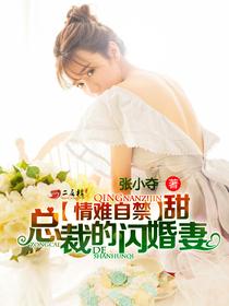 情难自禁:总裁的闪婚甜妻