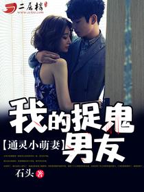 通灵小萌妻:我的捉鬼男友