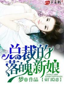 豪门隐恋:总裁的落魄新娘