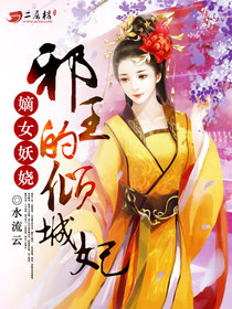 嫡女妖娆:邪王的倾城妃