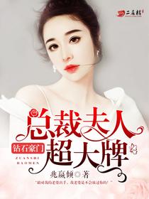恋恋情深:总裁夫人超大牌