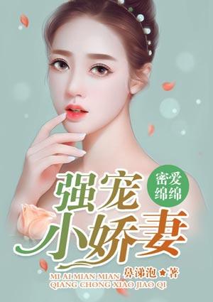 密爱绵绵:强宠小娇妻