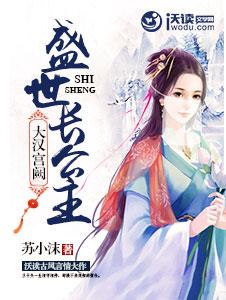 大汉宫阙:盛世长公主